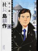 社長島耕作 4 (講談社漫画文庫)(講談社漫画文庫)