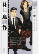 社長島耕作 5 (講談社漫画文庫)(講談社漫画文庫)