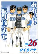 おおきく振りかぶって Vol.26 (アフタヌーンKC)(アフタヌーンKC)