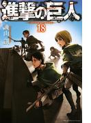 進撃の巨人 18 (講談社コミックスマガジン Shonen Magazine Comics)(少年マガジンKC)