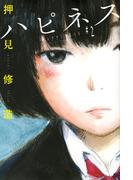 ハピネス 2 (週刊少年マガジン)