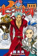 七つの大罪 通常版 18 (講談社コミックスマガジン shonen magazine comics)