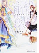 ひきこもり神官と潔癖メイド 王弟殿下は花嫁をお探しです (コバルト文庫)(コバルト文庫)