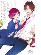 虹色デイズ 11 (マーガレットコミックス)(マーガレットコミックス)