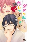 ダメな私に恋してください 8 (マーガレットコミックス)(マーガレットコミックス)