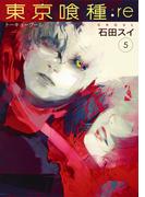 東京喰種:re 5 (ヤングジャンプコミックス)(ヤングジャンプコミックス)