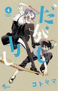 だがしかし 通常版 4 (少年サンデーコミックス)(少年サンデーコミックス)