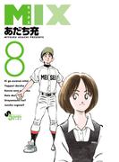 MIX 8 (ゲッサン少年サンデーコミックス)(ゲッサン少年サンデーコミックス)