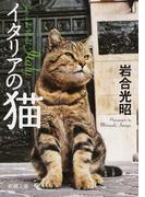 イタリアの猫 (新潮文庫)(新潮文庫)