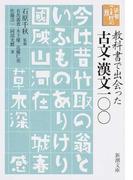 教科書で出会った古文・漢文一〇〇 (新潮文庫 新潮ことばの扉)(新潮文庫)