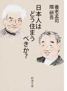 日本人はどう住まうべきか? (新潮文庫)(新潮文庫)