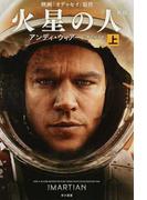 火星の人 映画「オデッセイ」原作 新版 上 (ハヤカワ文庫 SF)(ハヤカワ文庫 SF)