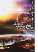 天冥の標 9PART1 ヒトであるヒトとないヒトと PART1 (ハヤカワ文庫 JA)(ハヤカワ文庫 JA)