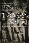 千の顔をもつ英雄 新訳版 下 (ハヤカワ文庫 NF)(ハヤカワ文庫 NF)