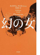 幻の女 新訳版 (ハヤカワ・ミステリ文庫)(ハヤカワ・ミステリ文庫)