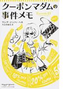 クーポンマダムの事件メモ (ハヤカワ・ミステリ文庫 my perfume)(ハヤカワ・ミステリ文庫)