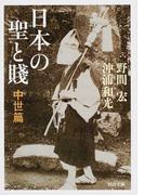 日本の聖と賤 中世篇