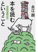 本を読むということ 自分が変わる読書術 (河出文庫)(河出文庫)