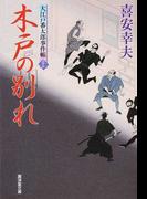 木戸の別れ (廣済堂文庫 特選時代小説 大江戸番太郎事件帳)(特選時代小説)