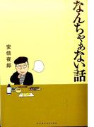 なんちゃぁない話 (マンサンコミックス)(マンサンコミックス)