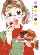 日日べんとう 6 (office YOU COMICS)(オフィスユーコミックス)