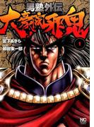 男塾外伝大豪院邪鬼 1 (NICHIBUN COMICS)(NICHIBUN COMICS)