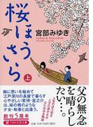 桜ほうさら 上 (PHP文芸文庫)