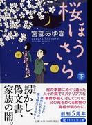 桜ほうさら 下 (PHP文芸文庫)
