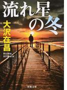 流れ星の冬 新装版 (双葉文庫)