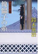 傀儡子の糸 書き下ろし長編時代小説 (双葉文庫 口入屋用心棒)(双葉文庫)