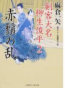 赤鬚の乱 剣客大名 柳生俊平2