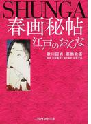 春画秘帖 ─江戸のおんな─ (二見レインボー文庫)(二見レインボー文庫)