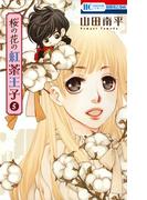 桜の花の紅茶王子 5 (花とゆめCOMICS)(花とゆめコミックス)