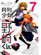 月刊少女野崎くん 7 (ガンガンコミックスONLINE)(ガンガンコミックスONLINE)