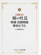 素人投稿姉の吐息 特選近親相姦姉おとうと (コスミック・告白文庫)
