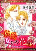 侯爵と偽りの花嫁〜初恋の騎士〜 (EMERALD COMICS)