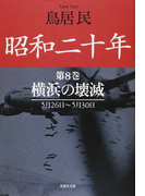 昭和二十年 第8巻 横浜の壊滅 (草思社文庫)(草思社文庫)
