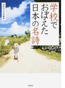 学校でおぼえた日本の名詩