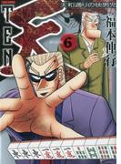 天 6 天和通りの快男児 新装版 (近代麻雀コミックス)(近代麻雀コミックス)