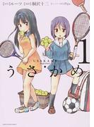 うさかめ 1 USAKAME High School (EARTH STAR COMICS)(EARTH STAR COMICS(アーススターコミックス))