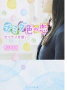 ナミダ色の恋 セツナイ片想い (ケータイ小説文庫 野いちご)(ケータイ小説文庫)