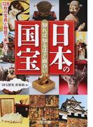 知れば知るほど面白い日本の国宝 128枚の写真と物語で楽しむ! (王様文庫)(王様文庫)