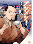 勤番グルメ ブシメシ! (SPコミックス)(SPコミックス)