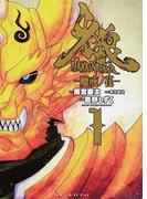 牙狼 1 魔戒ノ花 (ガムコミックスプラス)(GUM COMICS Plus)