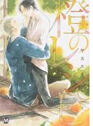橙のレシピ (MARBLE COMICS)(マーブルコミックス)