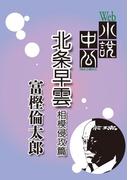 【6-10セット】Web小説中公 北条早雲 相模侵攻篇