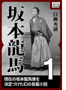 【1-5セット】坂本龍馬(impress QuickBooks)