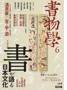 書物學 6 「書」が語る日本文化