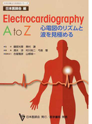 Electrocardiography A to Z 心電図のリズムと波を見極める (日本医師会生涯教育シリーズ)