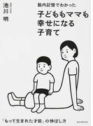 胎内記憶でわかった子どももママも幸せになる子育て 「もって生まれた才能」の伸ばし方